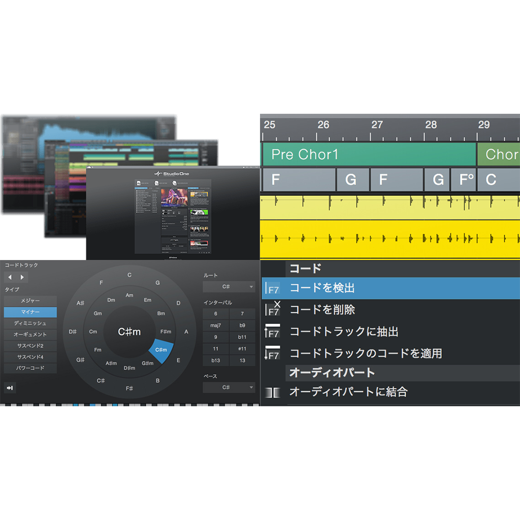 Studio One 4 Crossgrade 日本語版(DL)