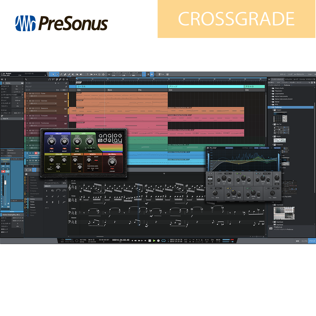 Studio One 5 Crossgrade 日本語版(DL)